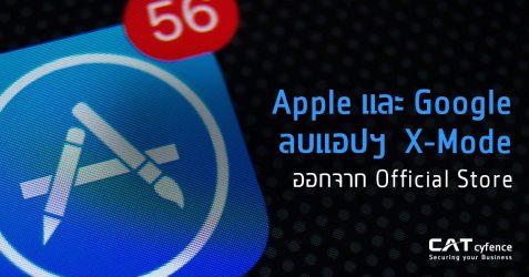 Apple และ Google สั่งลบแอปพลิเคชัน X-Mode ออกจาก Official Store