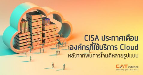 CISA เตือนองค์กรที่ใช้บริการ Cloud หลังจากพบการโจมตีหลายรูปแบบ