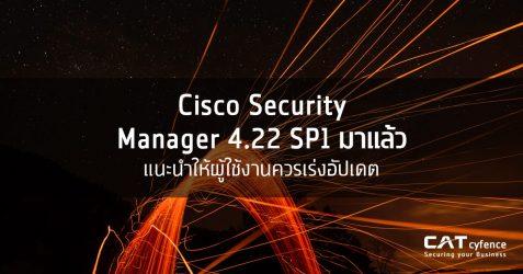 Cisco Security Manager 4.22 SP1 มาแล้ว แนะนำให้ผู้ใช้งานอัปเดตโดยด่วน