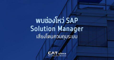พบช่องโหว่ SAP Solution Manager (SolMan) เสี่ยงโดนควบคุมระบบ