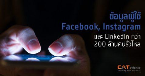 ข้อมูลผู้ใช้ Facebook, Instagram, LinkedIn กว่า 200 ล้านคนรั่วไหล