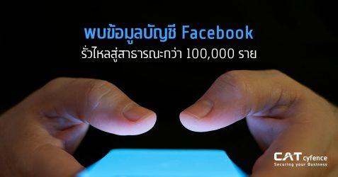 พบฐานข้อมูลบัญชี Facebook รั่วไหลกว่า 100,000 บัญชี