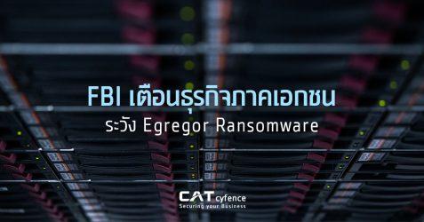 FBI เตือน กลุ่มธุรกิจภาคเอกชนทั่วโลกระวัง Egregor Ransomware