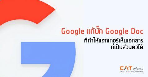 Google แก้บั๊ก Google Doc ที่ทำให้แฮกเกอร์เห็นเอกสารที่เป็นส่วนตัวได้