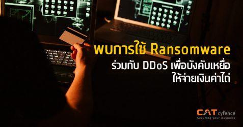 พบการใช้ Ransomware ร่วมกับ DDoS เพื่อบังคับเหยื่อจ่ายเงินค่าไถ่