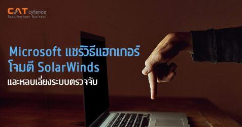 Microsoft แชร์วิธีแฮกเกอร์โจมตี SolarWinds และหลบเลี่ยงระบบตรวจจับ