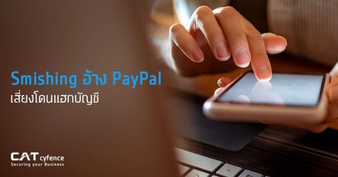 Smishing แอบอ้าง PayPal เสี่ยงโดนแฮกบัญชี
