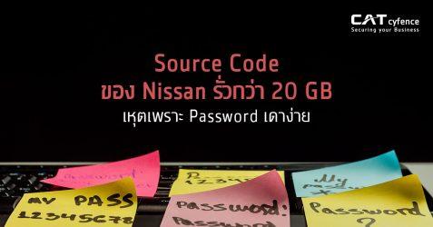 Source Code ของ Nissan รั่ว 20 GB เหุตเพราะ Password เดาง่าย