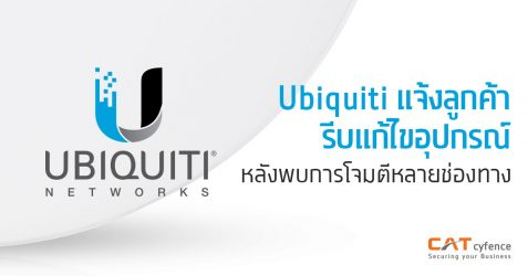 Ubiquiti แจ้งลูกค้ารีบแก้ไขอุปกรณ์ หลังพบการโจมตีหลายช่องทาง