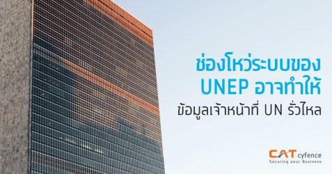ช่องโหว่ระบบของ UNEP อาจทำให้ข้อมูลเจ้าหน้าที่ UN รั่วไหล