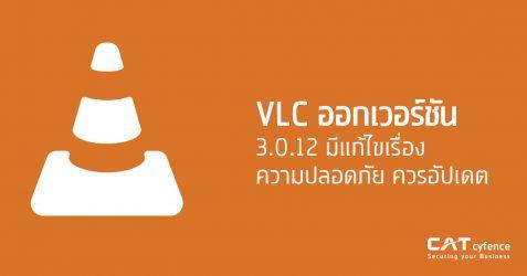 VLC ออกเวอร์ชัน 3.0.12 มีแก้ไขเรื่อง ความปลอดภัย ผู้ใช้ควรอัปเดต