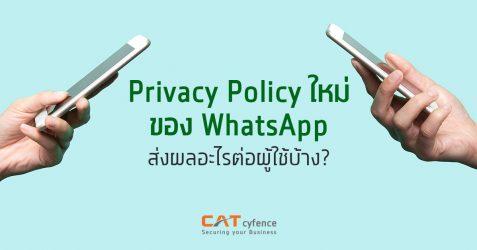 Privacy Policy ใหม่ของ WhatsApp ส่งผลอะไรต่อผู้ใช้บ้าง?