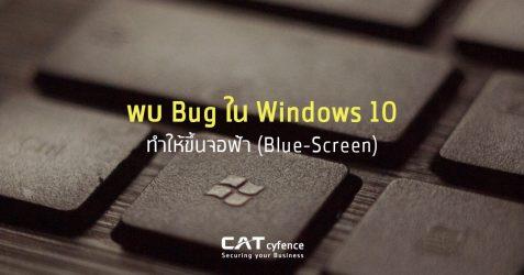 พบ Bug ใน Windows 10 ทำให้ขึ้นจอฟ้า (Blue-Screen)