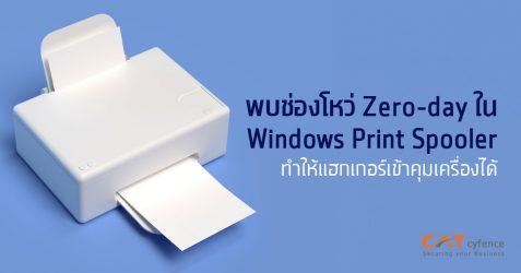 พบช่องโหว่ Zero-day ใน Windows print spooler ทำให้แฮกเกอร์เข้าคุมเครื่องได้