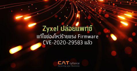 Zyxel ปล่อยแพทซ์ แก้ไขช่องโหว่ร้ายแรง Firmware แล้ว