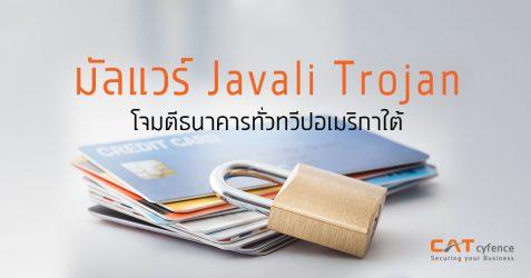 พบ Javali Trojan มุ่งโจมตีกลุ่มธนาคารทั่วทวีปอเมริกาใต้