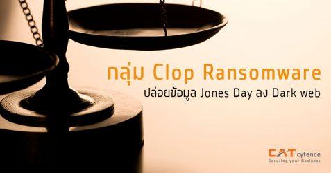 Clop ransomware ปล่อยข้อมูลของ Jones Day ลง Darkweb
