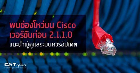 พบช่องโหว่บน Cisco เวอร์ชันก่อน 2.1.1.0 แนะนำผู้ดูแลระบบควรอัปเดต
