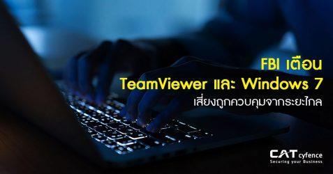 FBI เตือนใช้ TeamViewer และ Windows 7 เสี่ยงถูกควบคุมจากระยะไกล