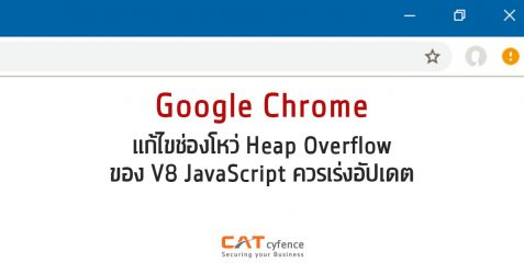 Google Chrome แก้ไขช่องโหว่แล้ว ควรเร่งอัปเดต