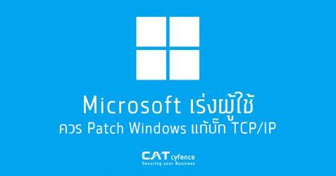 Microsoft เร่งผู้ใช้ควรอัปเดต Patch Windows แก้บั๊ก TCP/IP