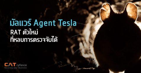 มัลแวร์ Agent Tesla RAT ตัวใหม่ที่หลบการตรวจจับได้