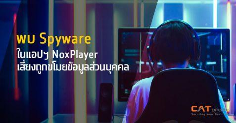 พบ Spyware ในแอปฯ NoxPlayer เสี่ยงถูกขโมยข้อมูลส่วนบุคคล