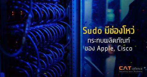 Sudo มีช่องโหว่ กระทบผลิตภัณฑ์ของ Apple, Cisco