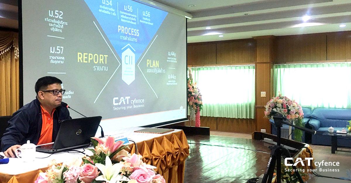 ร่วมบรรยาย Threats and Trends Technology 2020-2021 ให้กับ สพป.ประจวบคีรีขันธ์ เขต 1
