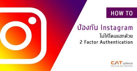 ป้องกัน Instagram ไม่ให้โดนแฮกด้วย 2 Factor Authentication