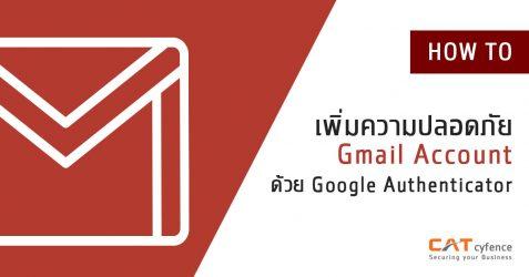 เพิ่มความปลอดภัย Gmail Account ด้วย Google Authenticator