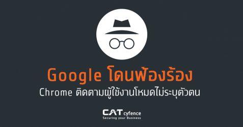 Google โดนฟ้อง Chrome ติดตามผู้ใช้งานในโหมดไม่ระบุตัวตน