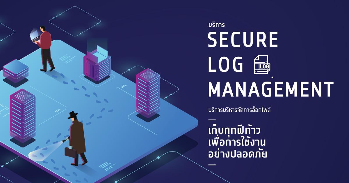 Secure Log Management