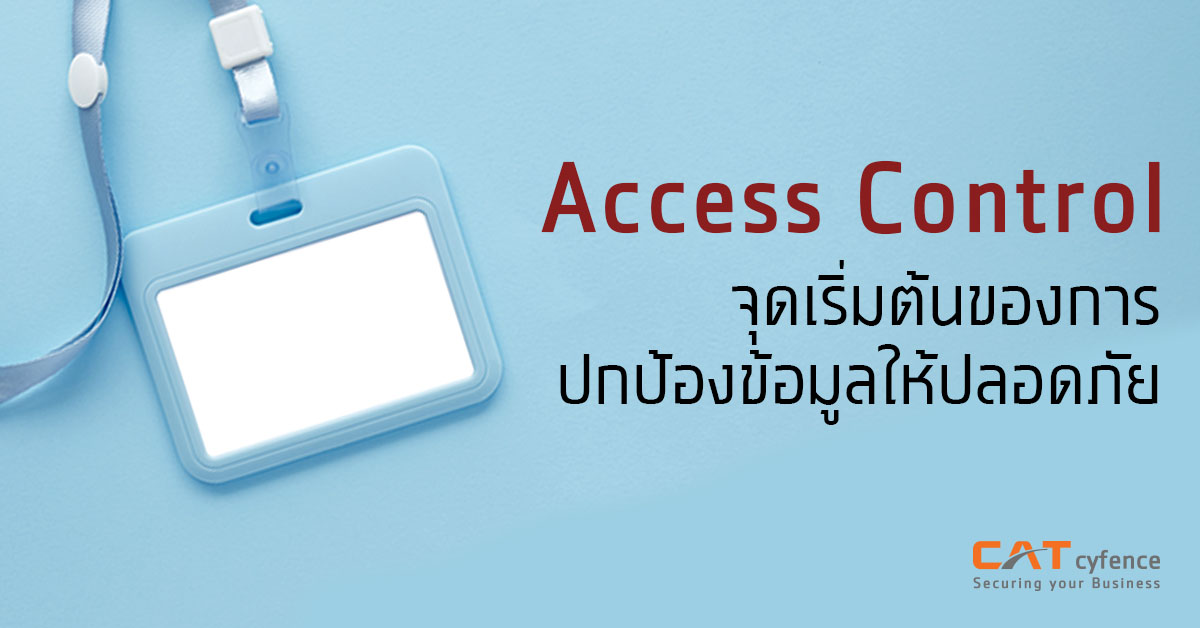 Access Control จุดเริ่มต้นของการปกป้องข้อมูลให้ปลอดภัย