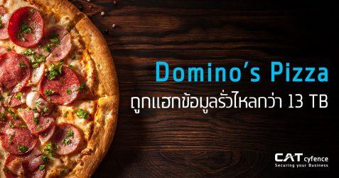 Domino's Pizza ถูกแฮก ข้อมูลสำคัญรั่วไหล 13 TB