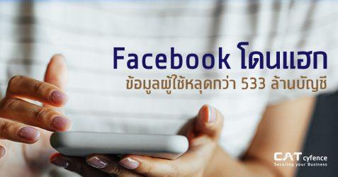 Facebook โดนแฮก ข้อมูลผู้ใช้รั่วไหลกว่า 533 ล้านบัญชี
