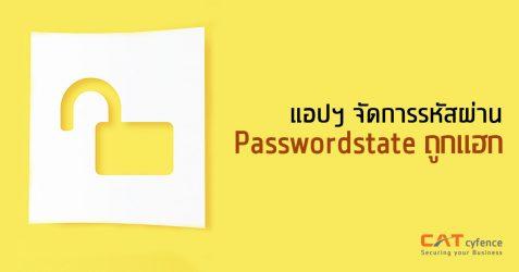 แอปฯ จัดการรหัสผ่าน Passwordstate ถูกแฮก