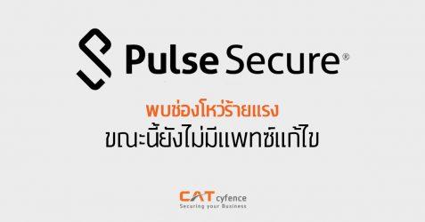Pulse Secure พบช่องโหว่ร้ายแรงระดับ 10 ขณะนี้ยังไม่มีแพทซ์แก้ไข