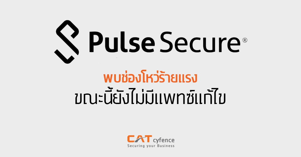 Critical Pulse Secure vulnerability and is not currently addressed.