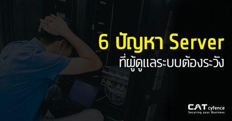 6 ปัญหา Server ที่ผู้ดูแลระบบต้องระวัง