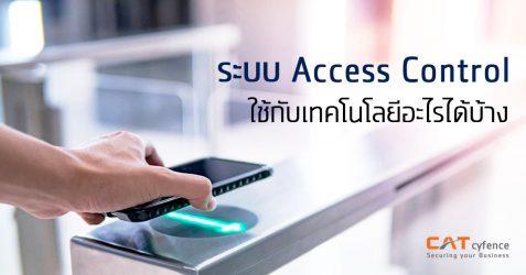 ระบบ Access Control ใช้กับเทคโนโลยีอะไรได้บ้าง
