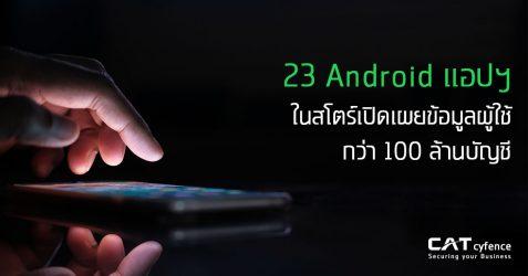 23 Android แอปฯ ในสโตร์เปิดเผยข้อมูลผู้ใช้กว่า 100 ล้านบัญชี