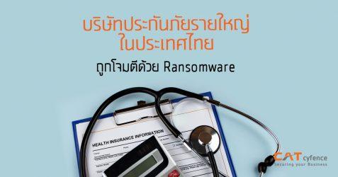 บริษัทประกันภัยรายใหญ่ในประเทศ ถูกโจมตีด้วย Ransomware