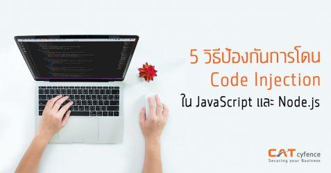 5 วิธีป้องกันการโดน Code Injection ใน JavaScript และ Node.js