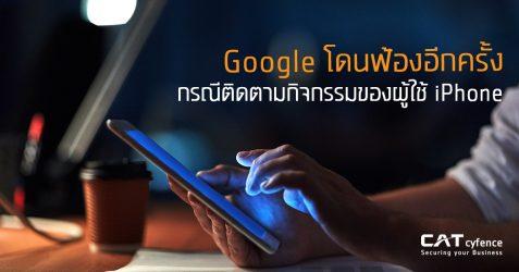 Google โดนฟ้องอีกครั้ง กรณีติดตามกิจกรรมของผู้ใช้ iPhone