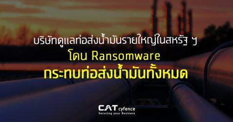 บริษัทท่อส่งน้ำมันรายใหญ่สหรัฐฯ ถูกโจมตี Ransomware