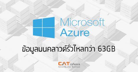 ข้อมูลบนคลาวด์ Microsoft Azure Blob รั่วไหลกว่า 63GB