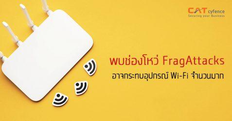 ช่องโหว่ FragAttacks อาจกระทบอุปกรณ์ Wi-Fi จำนวนมาก