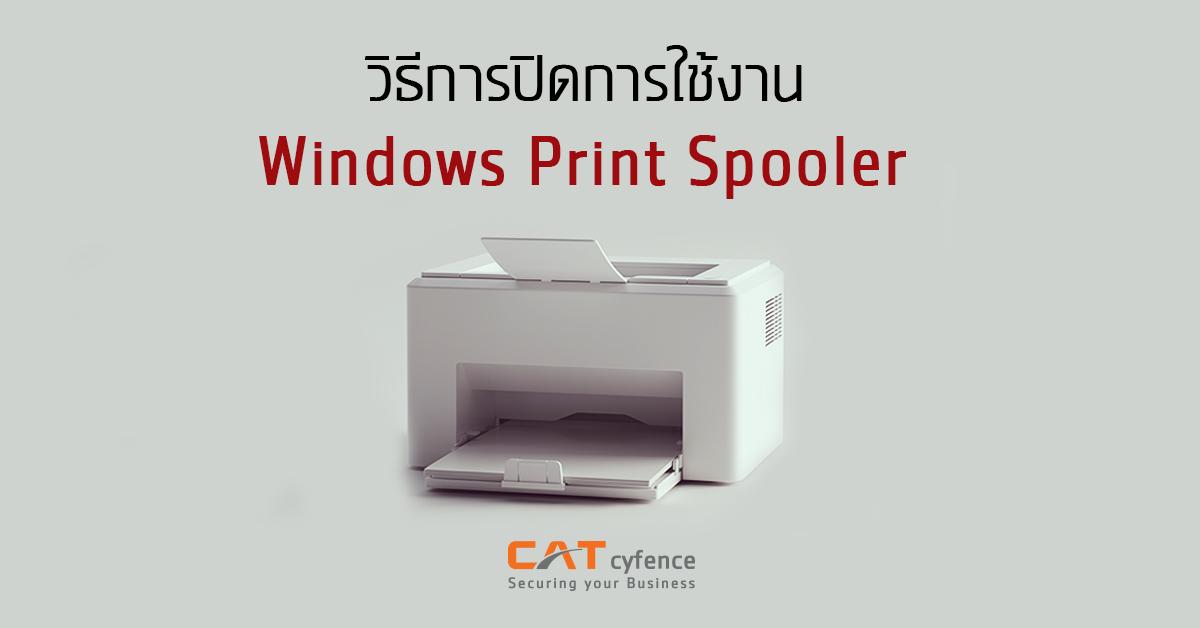 วิธีการปิดการใช้งาน Windows Print Spooler